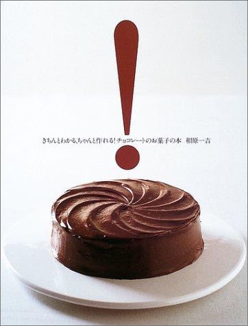 きちんとわかる、ちゃんと作れる!チョコレートのお菓子の本