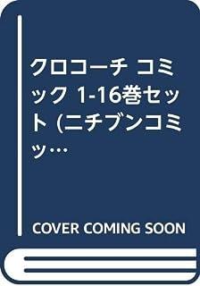 クロコーチ コミック 1-16巻セット (ニチブンコミックス)