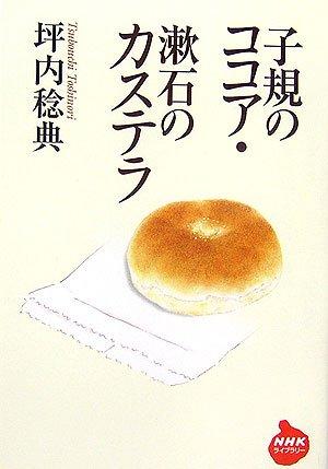子規のココア・漱石のカステラ (NHKライブラリー)