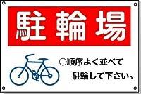 駐輪場順序よく並べて駐輪して下さい 注意看板メタル安全標識注意マー表示パネル金属板のブリキ看板情報サイントイレ公共場所駐車