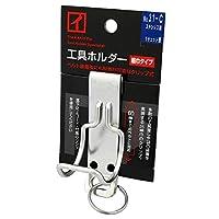 カクイ 工具ホルダー 細巾タイプ(クリップ式) 吊りフック No.31-C 工具の収納