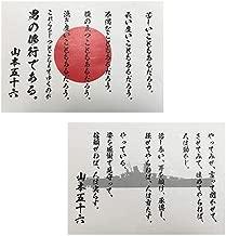 山本五十六 名言 デザインポスター 選べる文言/背景 A4サイズ 文言:男の修行 × 背景:大和