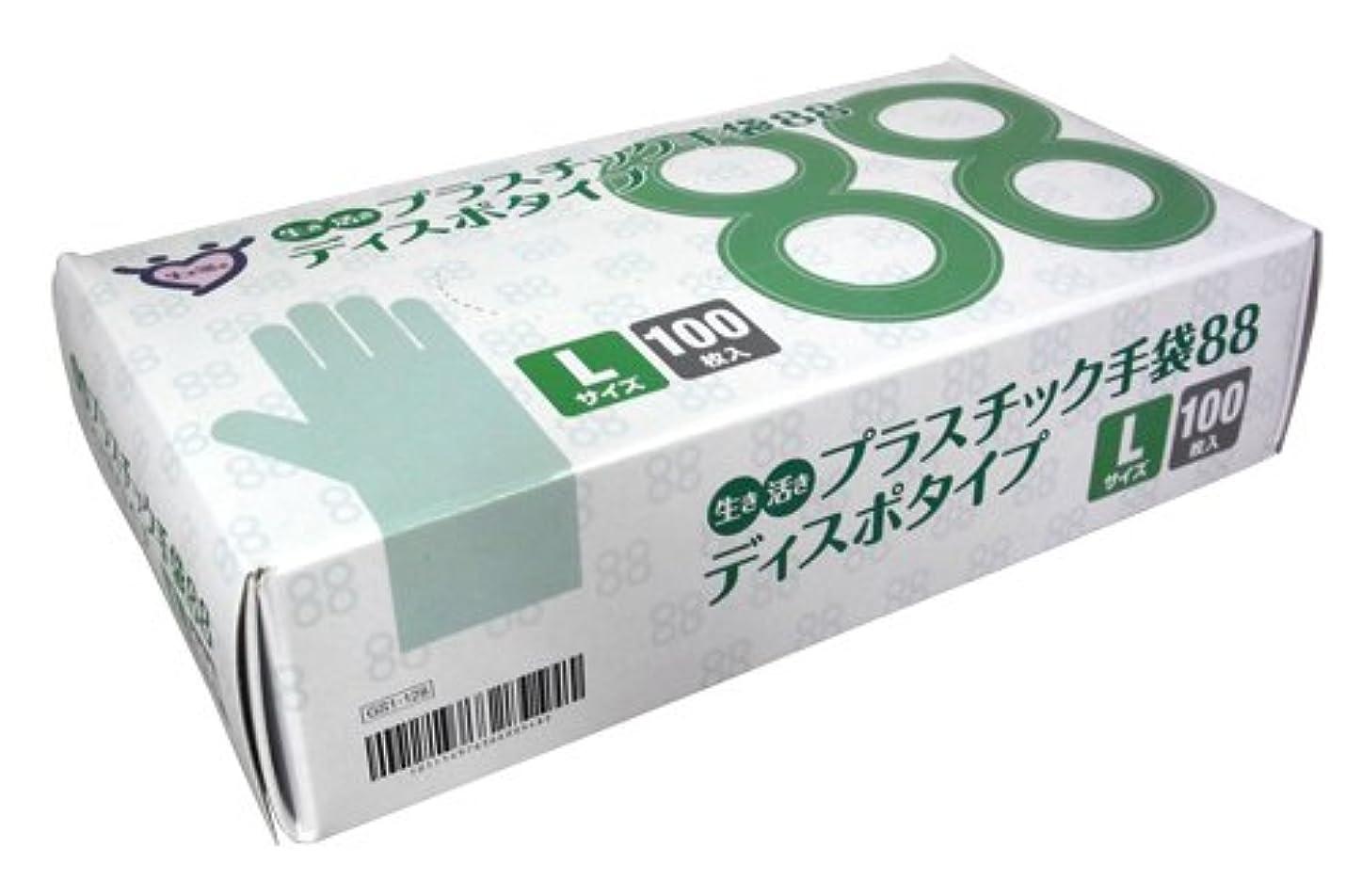 クルーズ報告書前兆生き活きプラスチック手袋88 Lサイズ 100枚入 ×20箱(1ケース)