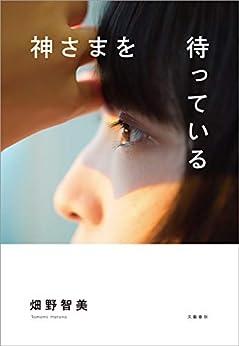 [畑野 智美]の神さまを待っている (文春e-book)