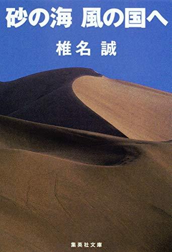 砂の海 風の国へ (集英社文庫)