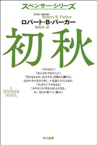 初秋 (ハヤカワ・ミステリ文庫―スペンサー・シリーズ)