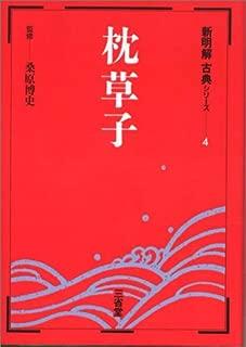 枕草子 (新明解古典シリーズ (4))