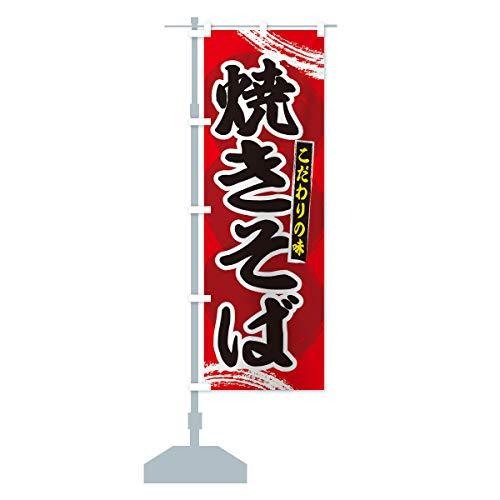 焼きそば のぼり旗 サイズ選べます(ショート60x150cm 左チチ)