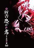 新書・忍びの者[DVD]