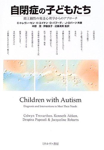 自閉症の子どもたち―間主観性の発達心理学からのアプローチの詳細を見る