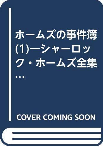 ホームズの事件簿(1)―シャーロック・ホームズ全集〈13〉 (講談社ルビー・ブックス)