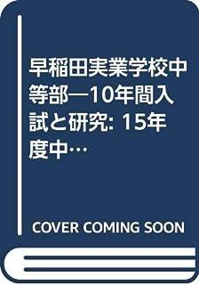 早稲田実業学校中等部―10年間入試と研究: 15年度中学受験用 (18)