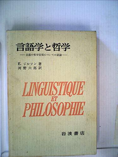 言語学と哲学―言語の哲学定項についての試論 (1974年)