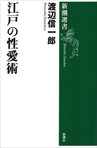 江戸の性愛術(新潮選書)