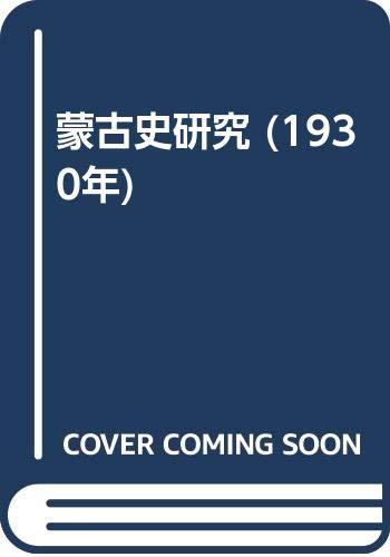 蒙古史研究 (1930年)の詳細を見る