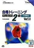 合格トレーニング 日商簿記2級工業簿記 Ver.5.0 (よくわかる簿記シリーズ)