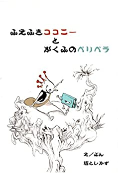 [堀 としかず]のふえふきココニーとがくふのペリペラ (絵本屋.com)