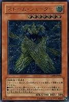 遊戯王カード ストーム・シューター CDIP-JP032UTR