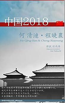 [何 清漣, 程暁農, 竹内 準]の中国2018 (DIGIHOUND eBooks)
