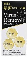 ウイルスリムーバー 5包 日本製 除菌 消臭 パウダー アルコールフリー ウィルス 99.9%除去 細菌 天然素材 携帯用 小分け 簡単