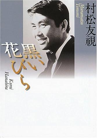 黒い花びら (河出文庫)