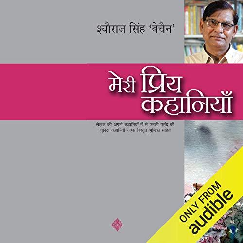 Meri Priya Kahaniyaan cover art