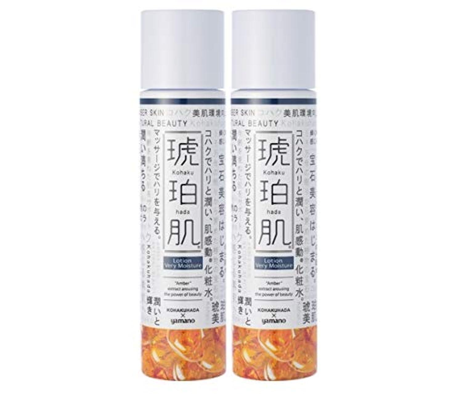 解放する承認アセ琥珀肌 化粧水 (とてもしっとり2個セット)