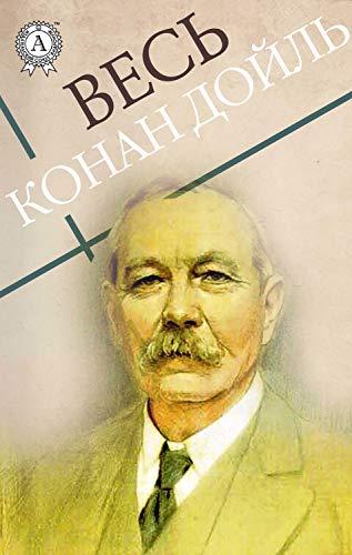 Весь Конан Дойль (Russian Edition)