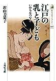 江戸の乳と子ども -いのちをつなぐ- (歴史文化ライブラリー)