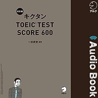 改訂版 キクタン TOEIC® TEST SCORE 600                   著者:                                                                                                                                 一杉 武史                               ナレーター:                                                                                                                                 アルク                      再生時間: 3 時間  36 分     1件のカスタマーレビュー     総合評価 3.0