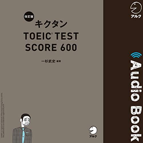 『改訂版 キクタン TOEIC® TEST SCORE 600』のカバーアート