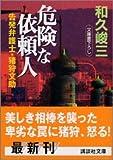 危険な依頼人―告発弁護士・猪狩文助 (講談社文庫)