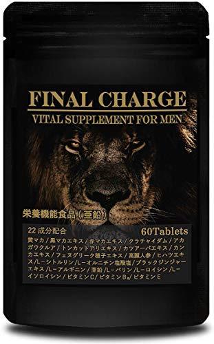 FINAL CHARGE 黄マカ 黒マカ 赤マカ シトルリン アルギニン 亜鉛 ビタミンB₆ サプリメント 22成分配合 栄養機能食品 60粒入り