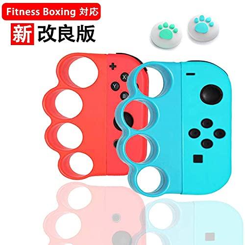 Fit Boxing / Fit Boxing 2(フィットボクシング) 対応 コントローラー グリップ For Switch Joy-Con ニンテンドー スイッチ ジョイコン 用 Welite 大人と子供 任天堂 フィットボクシング グリップ2 対応 ハンドル Switchボクシングゲームグリップ 2個 セット(赤&青)