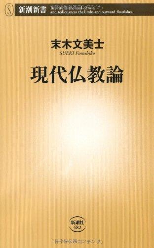 現代仏教論 (新潮新書)の詳細を見る