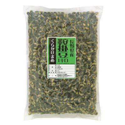 国産(長野県) 鞍掛豆(ひたし豆・青大豆) 1kg
