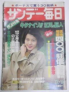 昭和53年12月10日号 サンデー毎日 桜田淳子 日本赤軍 ジュンペイ