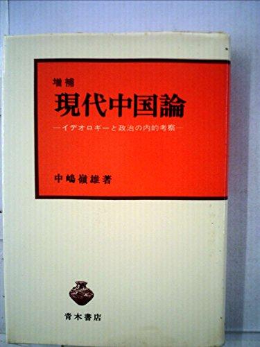 増補現代中国論―イデオロギーと政治の内的考察