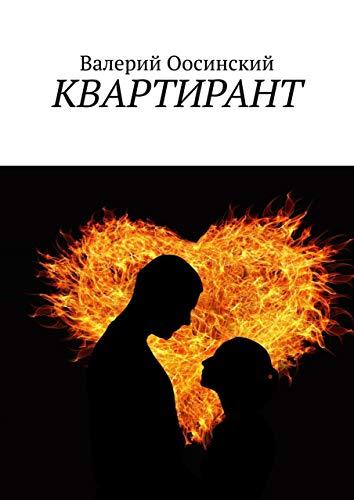 КВАРТИРАНТ (Russian Edition)