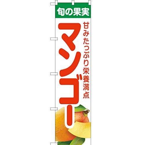 のぼり 旬の果実 マンゴー JAS-241 [並行輸入品]