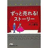 ずっと売れる! ストーリー (日経ビジネス人文庫)