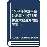 1974年伊豆半島沖地震・1978年伊豆大島近海地震災害調査報告 (1980年)