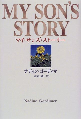 マイ・サンズ・ストーリー (アフリカ文学叢書)