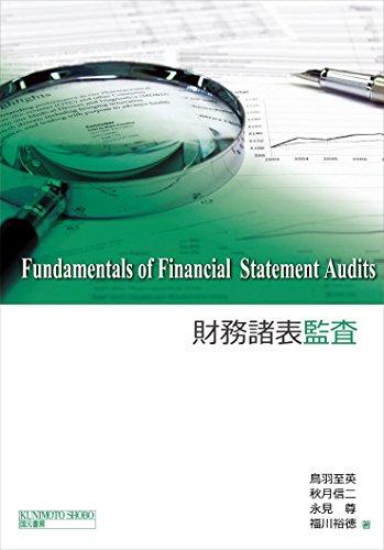 財務諸表監査の詳細を見る