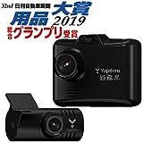 ユピテル 前後 FullHD 2カメラ搭載ドライブレコーダー DRY-TW8500dP 前後200万画素 GPS Gセンサー(衝撃録画)搭載 対角(フロント153°リア125°) DRY-TW8500dP