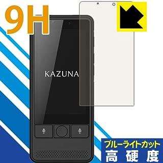 表面硬度9Hフィルムにブルーライトカットもプラス 9H高硬度[ブルーライトカット]保護フィルム KAZUNA eTalk5 日本製