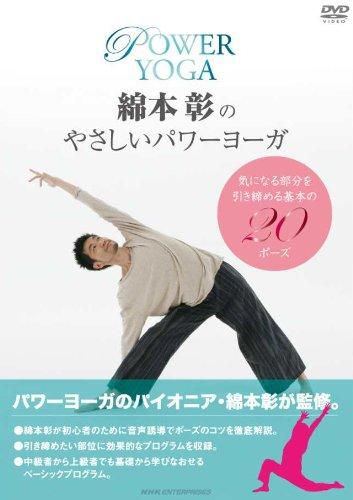 綿本彰のやさしいパワーヨーガ [DVD]