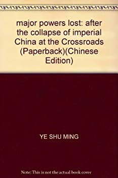 Paperback major powers lost: after the collapse of imperial China at the Crossroads (Paperback) Book
