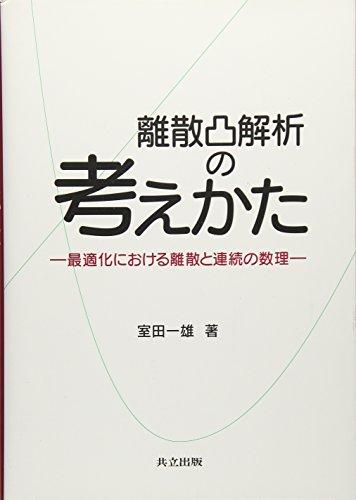 離散凸解析の考えかた 最適化における離散と連続の数理
