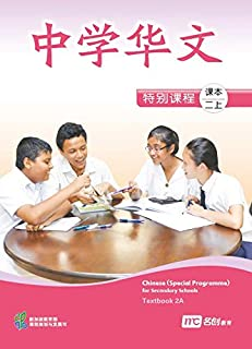 Chinese Textbook 2A for Secondary Schools (Special Programme)